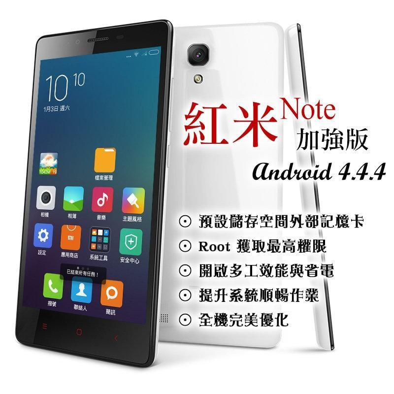 【皇家總店】紅米 Note 4 刷機 軟體包 Android 6.0 改機 救磚 省電 神魔 轉珠 破解