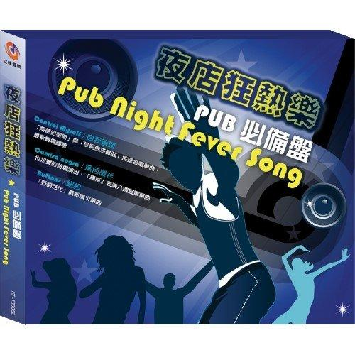 夜店狂熱樂 / PUB必備盤 Pub Night Fever Song