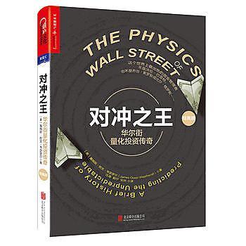 【愛書網】9787559605405 對沖之王:華爾街量化投資傳奇(經典版) 簡體書 作者:(美)詹姆斯· 歐文· 韋瑟羅爾