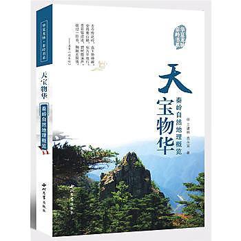 【愛書網】9787560437668 天寶物華:秦嶺自然地理概覽 簡體書 作者:王建林、高從宜