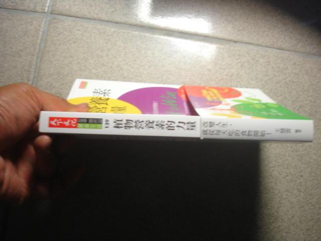 【2君】《植物營養素的力量》ISBN:9863203033│天下文化│王慧雲│七成新