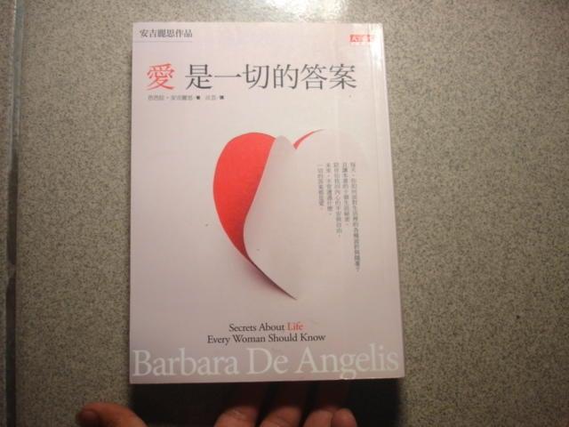 【2君】《愛是一切的答案》ISBN:0002161532│天下文化│芭芭拉.安吉麗思│七成新