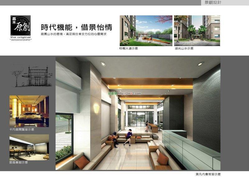昌禾原相(竹北 十興 高鐵 台科大)預售屋 新成屋