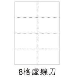【1768購物網】中3直1 虛線刀 (8格) (A4 -70P-白色影印紙) - 2000張/箱 (中3直1虛線刀) (