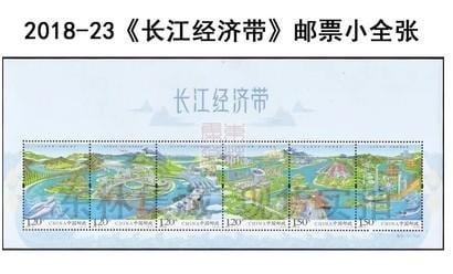 2018-23《长江经济带》邮票小全张7.8元人帀