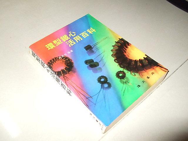 古集二手書93 ~環型鐵心活用百科 陳祺銘 復文書局 側面黃斑 79年再版