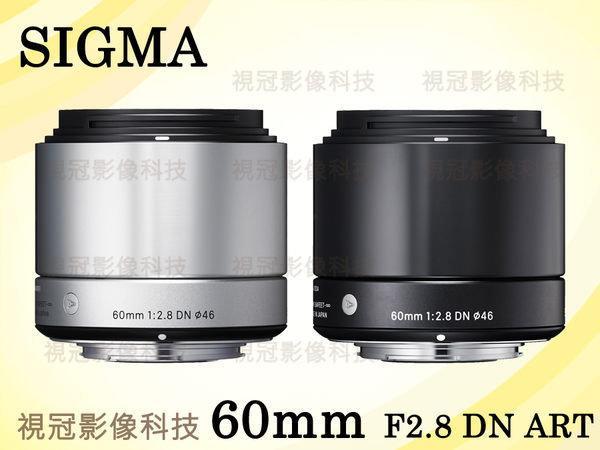 ~視冠台中~Sigma 60mm F2.8 EX DN ART For SONY NEX E接環 M4/3 恆伸公司貨