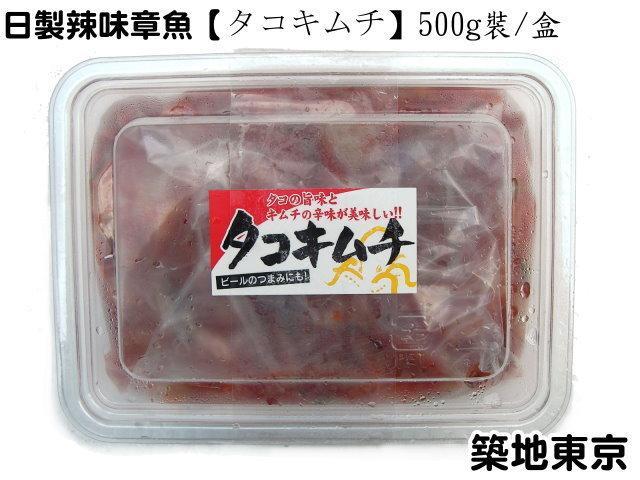 ☆築地東京☆【日製辣味章魚-УヵワуХ,重量:500g裝/盒】