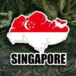【國旗商品創意館】新加坡國旗地圖抗UV、防水貼紙/Singapore/世界多國款可收集和訂製