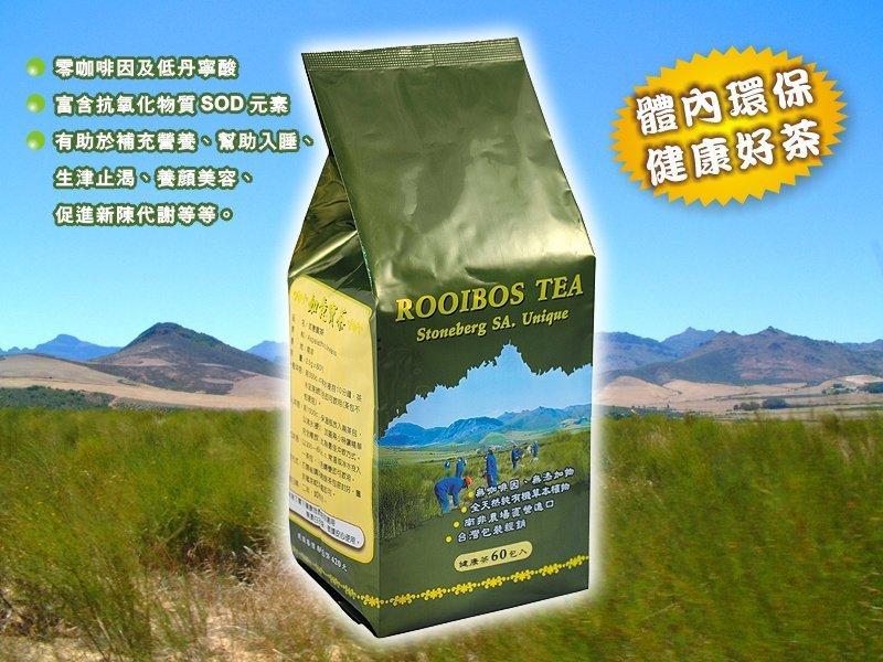 【南非如意寶茶】Rooibos Tea (南非國寶茶) 經濟包 超值包 (60茶包入)~10大包批發價