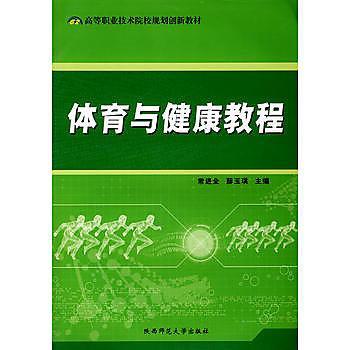【愛書網】9787561343562 體育與健康教程 簡體書 作者:常進全,薛玉琪 主編