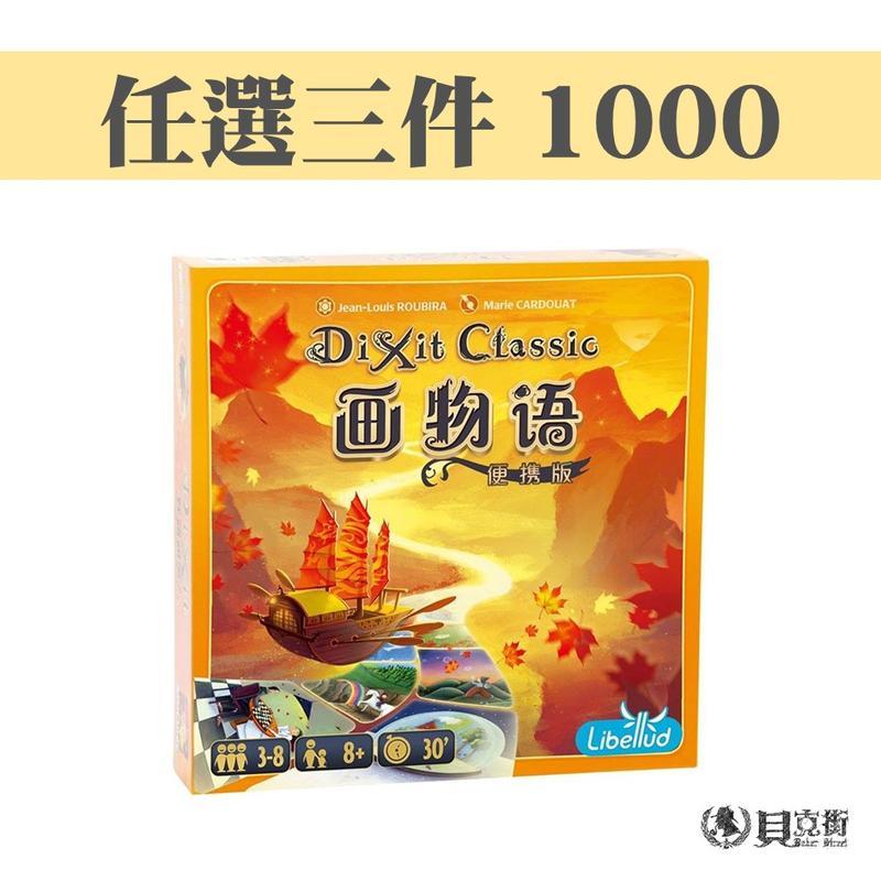 【貝克街桌遊】任選三件1000 畫物語 便攜版 妙語說書人DIXIT Classic簡中正版!