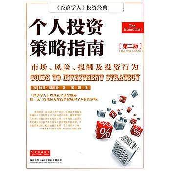 【愛書網】9787561354018 個人投資策略指南 簡體書 作者:彼得·斯坦葉
