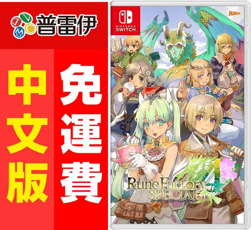 符 文 工廠 4 switch 中文 版