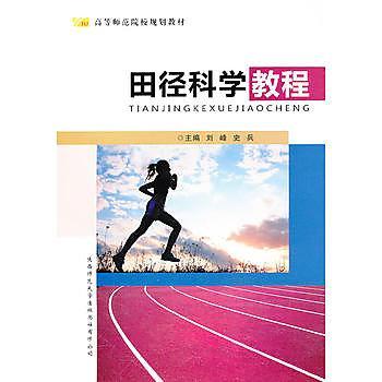 【愛書網】9787561370223 田徑科學教程 簡體書 作者:劉峰,史兵 主編