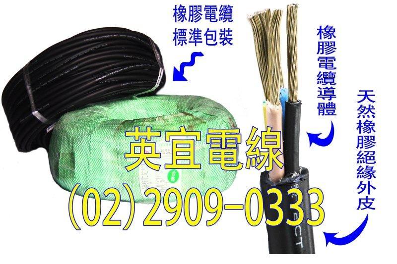 (英宜電線)  足8平方 2芯 橡膠電纜 2CT 大東牌 CNS認證 一級電線廠 電線 電纜線 長度可裁