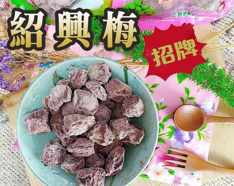 50年老店-正宗牌蜜餞(梅子):【紹興梅(小包)】~~低鹽又大顆,甘甜