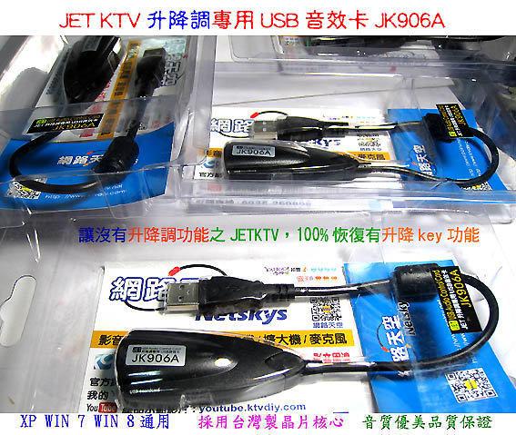 youtube可以 升降調+JET KTV 升降調專用USB音效卡 JK906A WIN 7 W 8通用送166種音效