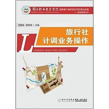 【愛書網】9787561556047 旅行社計調業務操作 簡體書 作者:李順芳,廖思維 著