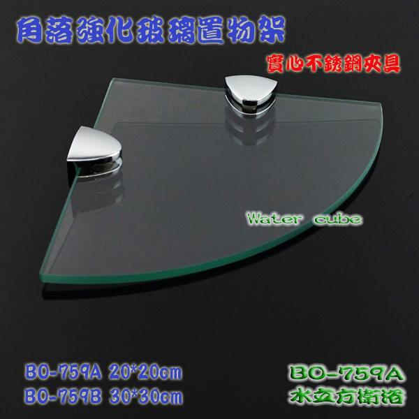 角落玻璃置物架,雙三層置物架,角落架,30*30CM,BO-759B水立方衛浴