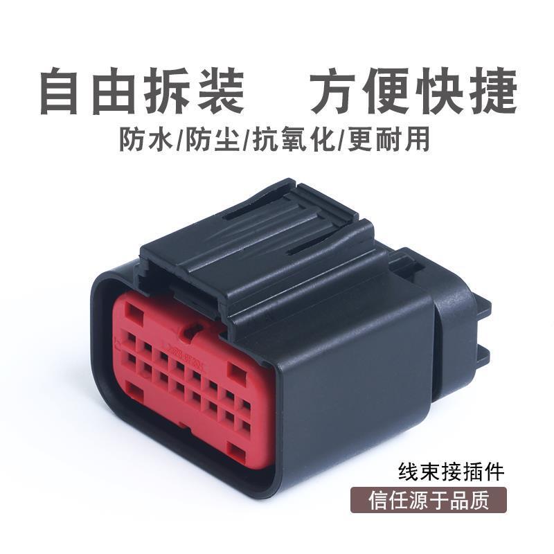 1438031-1空氣流量計汽車防水插頭16孔改裝件DJ7161B-0.6-21高仿 QJ23