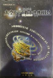 GBA 太空戰士外傳 完全攻略 中文版