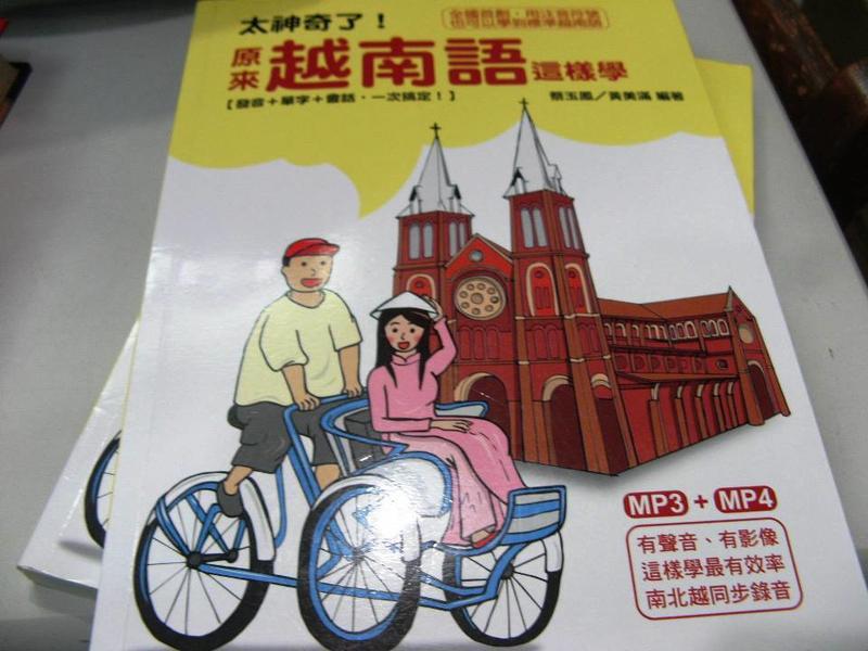 【萬金喵二手書店】《太神奇了!原來越南語這樣學:發音+單字+會話,一次搞定! (附DVD》#P04HY36