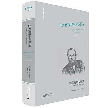 【book_wen】9787559815149 陀思妥耶夫斯基:自由的蘇醒 1860-1865 Dostoevsky:The Stir of Liberation,1860-1865 簡體書 2019-0