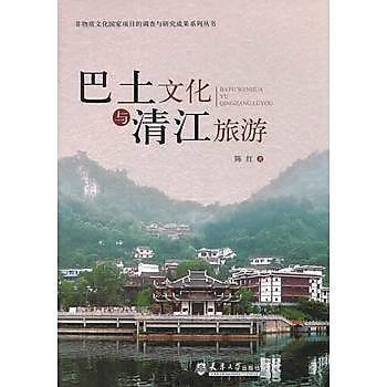 【愛書網】9787561843079 巴土文化與清江旅遊 簡體書 作者:陳紅