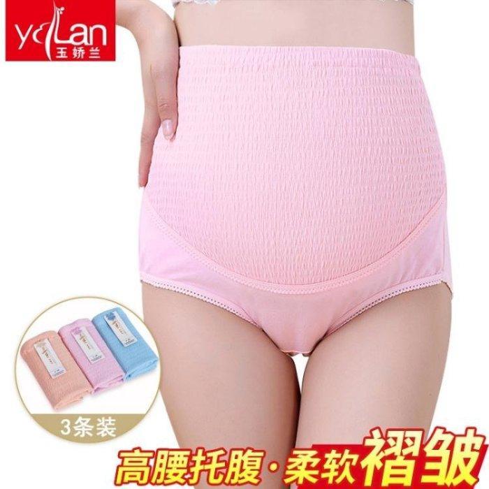 孕婦內褲_玉嬌蘭孕婦內褲3條裝_高腰可調節托腹懷孕三角褲純色大碼棉質襠部
