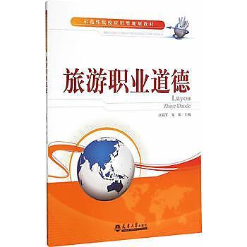【愛書網】9787561853412 旅遊職業道德 簡體書 作者:汪瑞軍,宋欣 主編