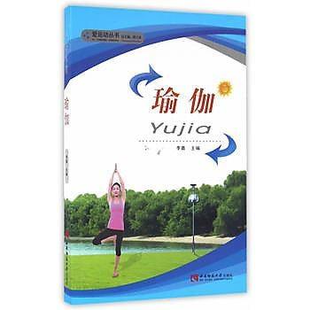 【愛書網】9787562162032 瑜伽 簡體書 作者:李嘉,郭立亞