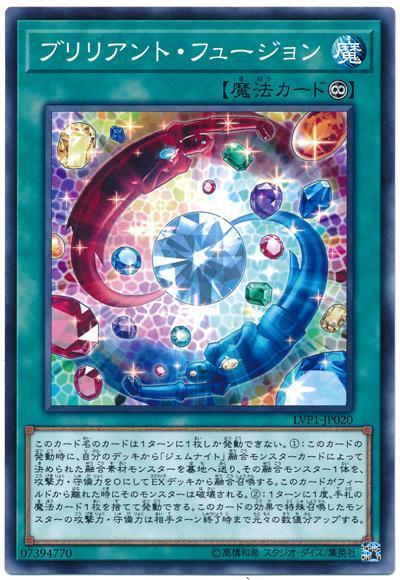 萬隆達*遊戲王 LVP1-JP020 CORE-JP056 閃爍融合 (普卡)/損/白邊/刮.汙損