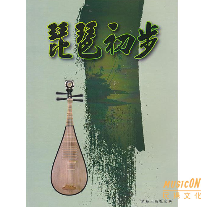 【民揚樂器】琵琶初步 琵琶教材 學藝出版社