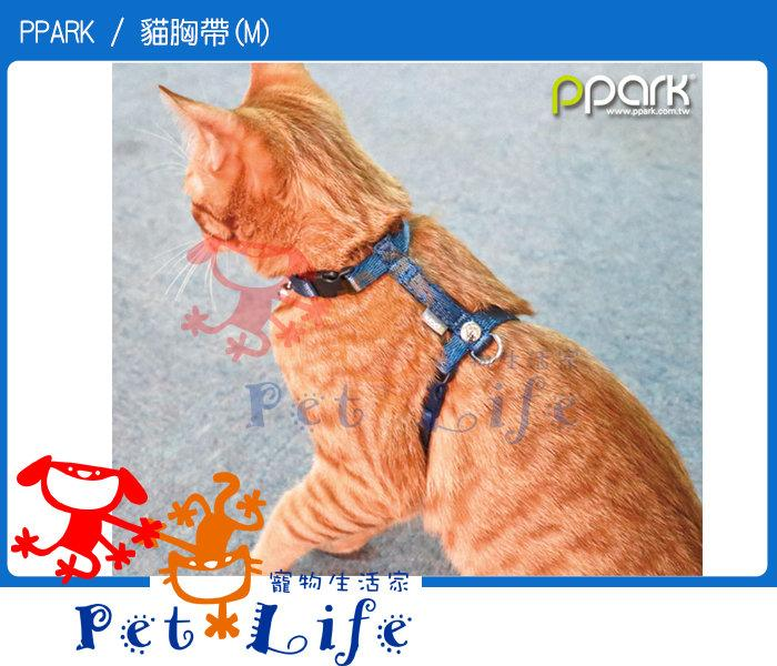 【Pet Life 寵物生活家】PPARK《 貓胸帶(M) 》附鈴鐺、舒適貓胸背