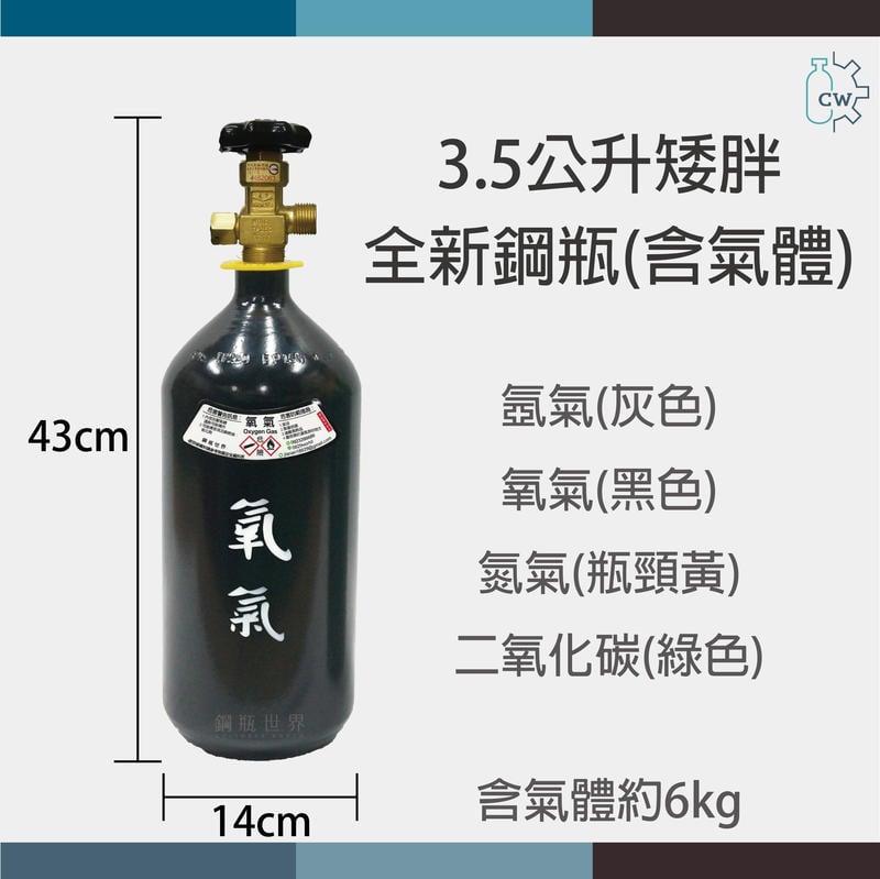 ~鋼瓶世界~ 3.5公升全新矮胖鋼瓶 (含氣體-可選氬氣.氮氣.氧氣.二氧化碳)