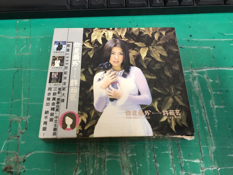 二手專輯 CD 你是最愛 許茹芸 紙盒裝 CD+VCD 天使精裝首版 附桌曆.貼紙 <Z60>109G