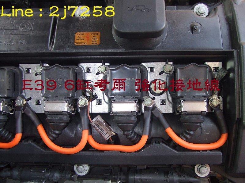 E39  M52 6缸考爾 520 525 530 強化接地線 電瓶 發電機 引擎本體 冷氣壓縮機 原車接地