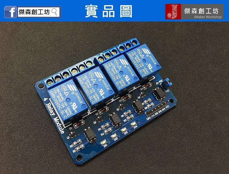 【傑森創工】 帶光耦 4路 5v 繼電器 電源隔離 Relay 支持AVR/51/PIC 繼電器模組 Arduino