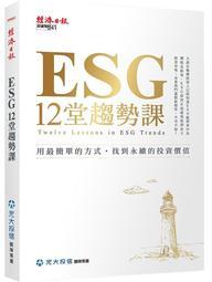 《度度鳥》ESG 12堂趨勢課:用最簡單的方式,找到永續的投資價值│經濟日報│劉宗聖、黃昭棠、│全新│定價:280元