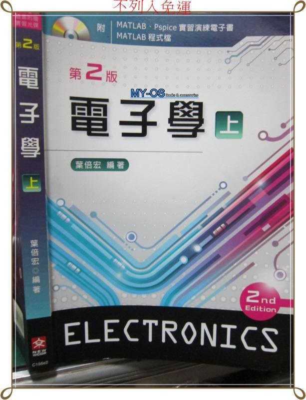 【珍藏區】電子學   ( 上 )  第二版  附光碟   葉倍宏 9789862369562 新文京