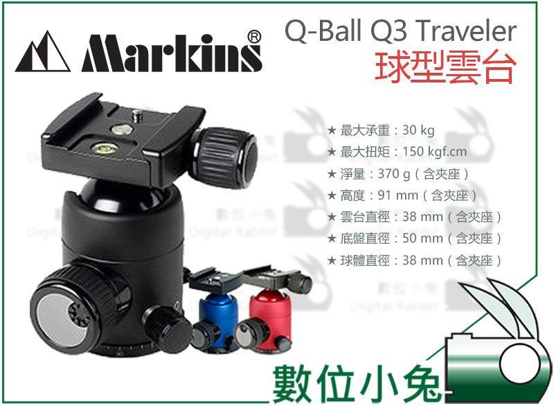 數位小兔【Markins Q-Ball Q3 Traveler 球型雲台】GITZO Manfrotto Sirui