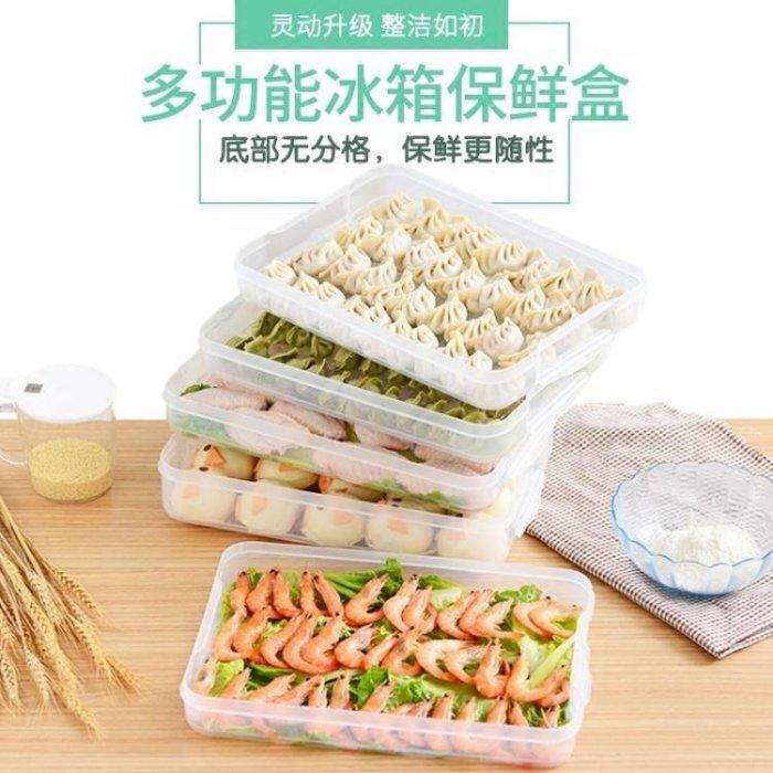 餃子盒凍餃子冰箱保鮮收納盒雞蛋盒水餃多層速凍餛飩盒混沌托盤