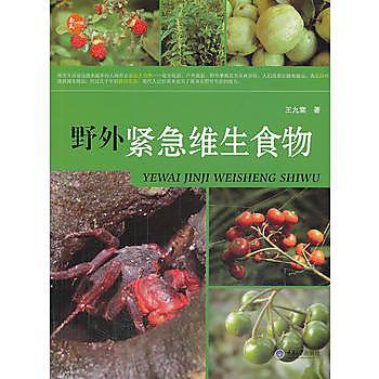 【愛書網】9787562474012 野外緊急維生食物 簡體書 作者:王九棠
