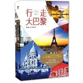 【愛書網】9787562478058 行走大巴黎 簡體書 作者:張漢鈞