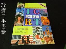【珍寶二手書齋FA164】《ICRT實況字彙》ISBN:9575190068│陳淑玲