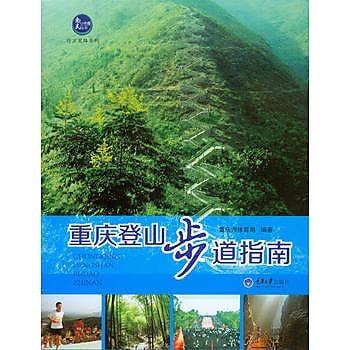 【愛書網】9787562481010 重慶登山步道指南 簡體書 作者:重慶市體育局 編著