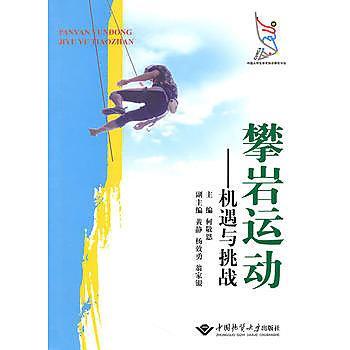 【愛書網】9787562525172 攀岩運動--機遇與挑戰 簡體書 作者:何敬恩 率,黃靜、楊效勇、翁家銀副 主編