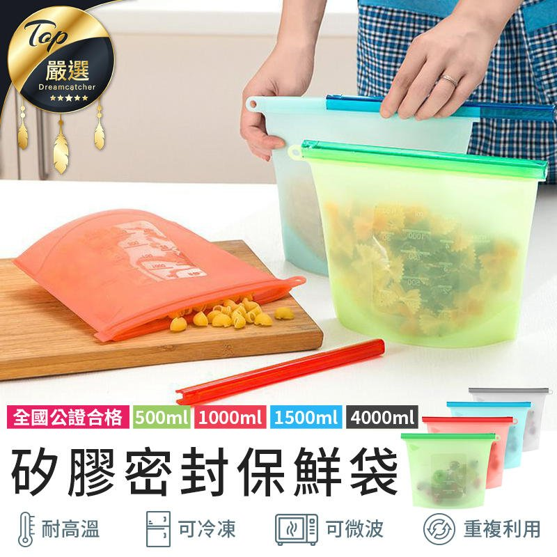 現貨!SGS檢驗合格 矽膠密封 保鮮袋 矽膠食物袋 保鮮袋 食物袋 可微波 可機洗 耐高溫 可冷凍 HNK7B1