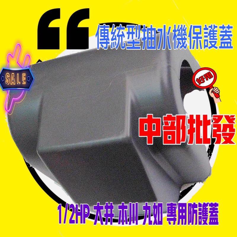 遮雨蓋 防雨罩 馬達泵浦保護蓋 大井 木川 九如 傳統式抽水馬達1/2HP專用馬達蓋  防水蓋 馬達蓋 抽水機專用蓋